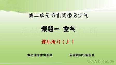 初三化学【课后练习】2.1 空气(上)(超清)九年级化学 课后作业参考答案