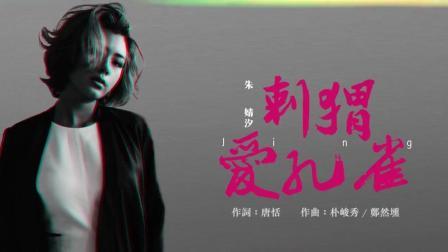 朱婧汐 - 刺猬爱孔雀 (歌词版)