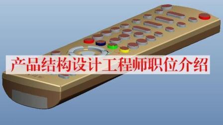 1.产品结构设计工程师职位介绍