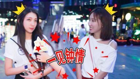 """街访Show: 日久生情""""日""""多久算久? 一见钟情又是钟意什么? ? 25期"""