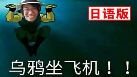 """最近流行的""""乌鸦坐飞机""""翻译成日语了就笑死【绅士一分钟】"""