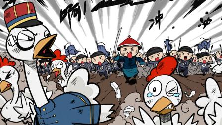 那年那兔那些事儿×龙之战  有声漫画 镇南关大捷 上