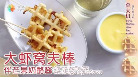 大虾窝夫棒伴芒果奶酪酱的做法之美食制作视频