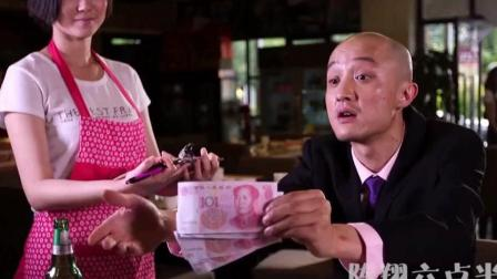 陈翔六点半: 服务员过来结账! 先生您好! 一共是100块钱!