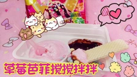 爱茉莉儿的食玩世界 2017 日本食玩 草莓芭菲搅搅拌拌 67