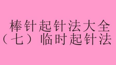 棒针起针法大全(七)
