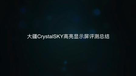 大疆CrystalSKY高亮显示屏评测总结
