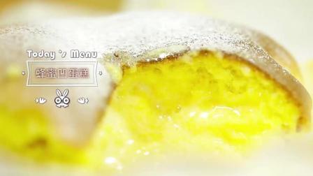 蜂蜜凹蛋糕的做法之美食节目视频