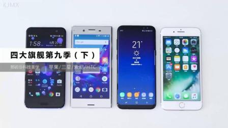 「科技美学」四大旗舰 三星S8+/索尼XZP/HTC U11/iPhone7p 第九季(下)