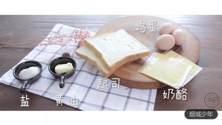 好吃到爆的吐司煎蛋, 孩子早餐营养必备, 原来做起来这么简单!