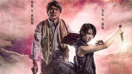 电视剧《鬼吹灯之牧野诡事第二季》第3集预告  王大陆、金晨主演