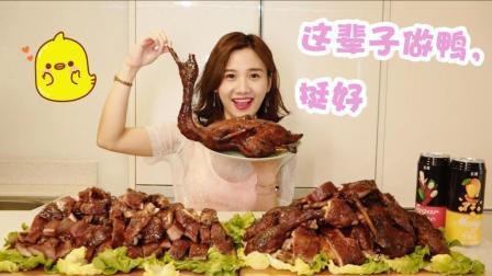 大胃王密子君·乐山名食8斤甜皮鸭·美食吃货吃播大胃王