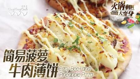 简易菠萝牛肉薄饼的做法之美食制作视频