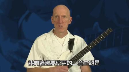 吉他樂句創意表現2009中文版 --(二)什麼是二音小主題?