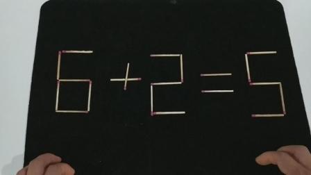 如何移除一根火柴让等式成立? 15秒钟你能做到的吗!