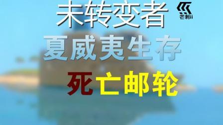 【芒刺】未转变者夏威夷13(海岛篇)死亡邮轮