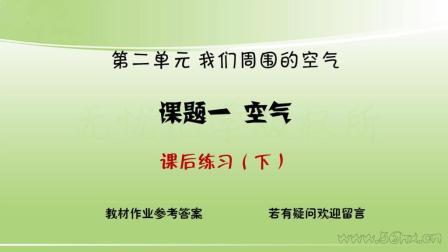 初三化学【课后练习】2.1 空气(下)(超清)九年级化学 课后作业参考答案
