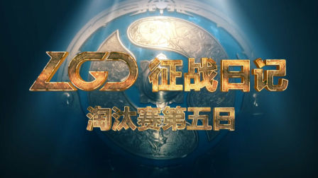 《LGD征战日记》淘汰赛第五日