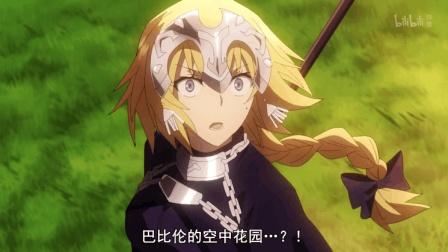 《Fate/Apocrypha》巴比伦的空中花园现世! 贞德都看呆了