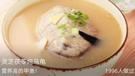 【侠客行菜谱】灵芝茯苓炖乌龟--厨神手把手教会您