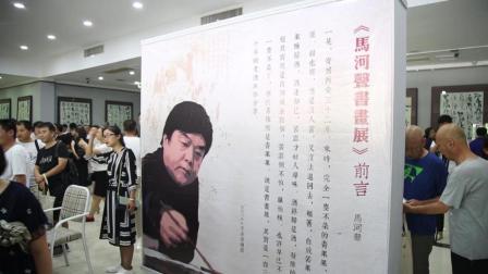 马河声书画展在雁塔美术馆隆重开幕