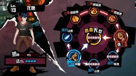 手游体验: 《中国惊奇先生》手游封测之技能系统预览