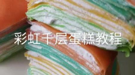 石家庄: 彩虹千层蛋糕教程, 好吃好看, 学会可以做给小孩或女票吃