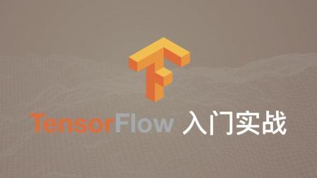 TensorFlow入门实战 CP01#001 - 课程简介