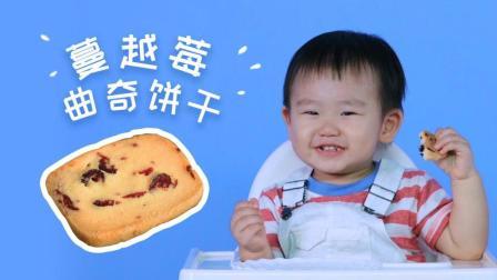 喀嗒烘焙|贤惠人设一秒get, 直男也爱吃的蔓越莓曲奇饼干 @ 深圳
