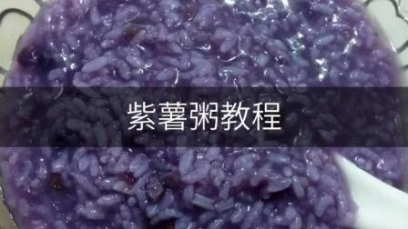 紫薯粥的做法, 非常的有营养