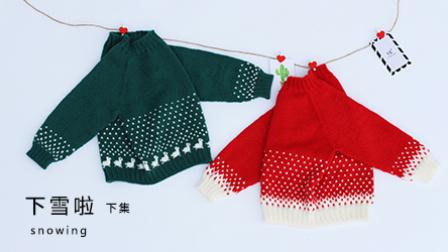 【乖诺诺】下雪啦-下集-从上往下编织提花衣 全程超清零基础新手棒针教程