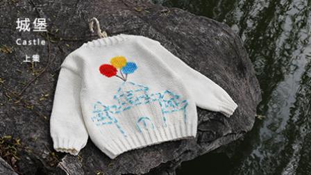 【乖诺诺】城堡--上集 原创设计宽松潮版中性儿童绣花开衫  新手零基础棒针视频教程
