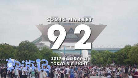 【软游记】全世界最大的同人展comike