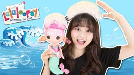 头发居然是肥皂泡? 乐乐天使之泡泡美人鱼娃娃!
