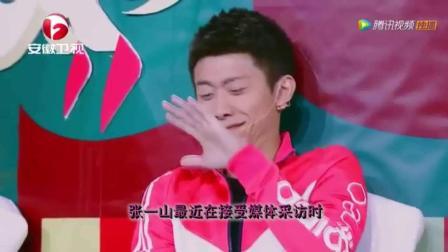 张一山表示自己要养伤不会再参加真人秀综艺节目了
