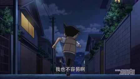名侦探柯南: 柯南隐瞒自己还活着, 遭到小兰追打