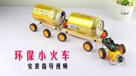手脑风暴 手工拼装科技小制作 环保小火车 视频说明书 科学实验创意益智玩具