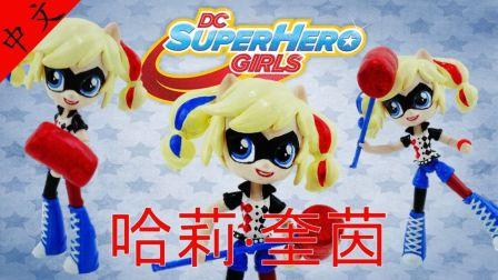 中文版 哈莉奎茵 玩偶 DC女俠高中 彩虹小马 小马国女孩