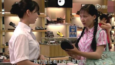 农村姑娘商场看皮鞋, 太贵不买被服务看不起, 姑娘霸气回应!