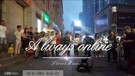 武汉街头歌手陈吉强一曲林俊杰的《Always online》, 现场全是小姐姐, 好听好看