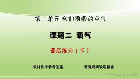 初三化学【课后练习】2.2 氧气(下)(超清)九年级化学 课后作业参考答案