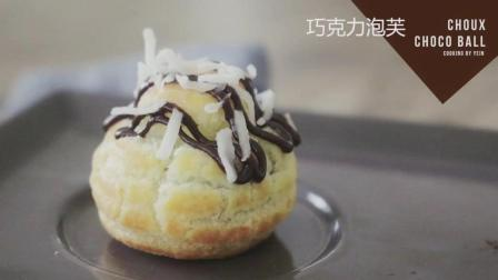 迷你超可爱的巧克力泡芙, 你一口能吃几个?