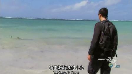 食物链顶端的男人贝爷小岛遇鲨鱼, 怎么