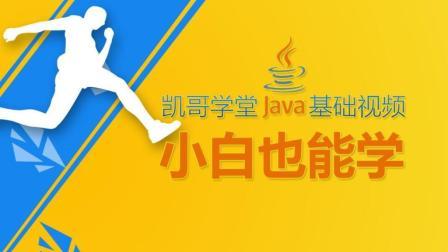 #认真一夏#78-总复习【小白也能学Java, 凯哥学堂kaige123.com出品】