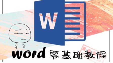 word2007零基础教程-09插入艺术字