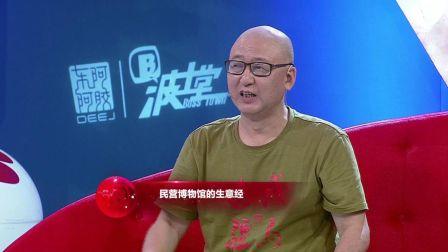 建川博物馆馆长樊建川:民营博物馆守望者 20170812