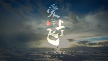 一尘爱上飞航拍之路第一季第二十五集《爱上飞2》完整版
