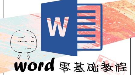 word2007零基础教程-10插入形状