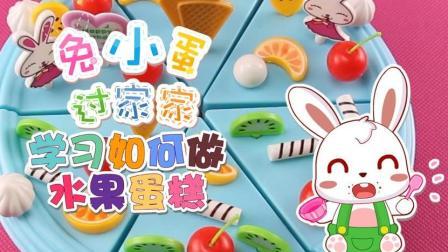 兔小蛋过家家 20 学习如何做水果蛋糕