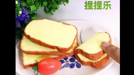 制作面包捏捏乐, 捏着捏着就饿了, 仿真果酱是奶油味的